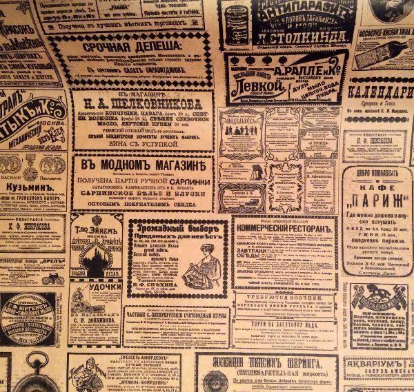 Оригиналы газет в подарок 24